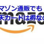 Amazon 楽天カード