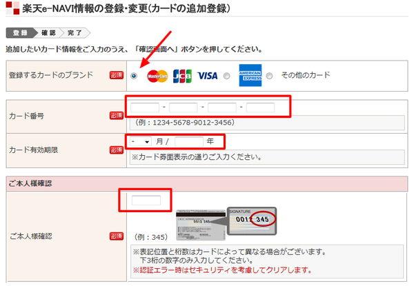 楽天e-naviカードの追加登録画面