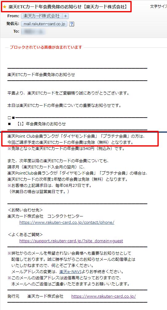 楽天ETCカード年会費免除のお知らせメールの内容