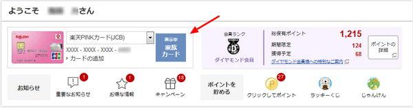 楽天家族会員のe-NAVI画面