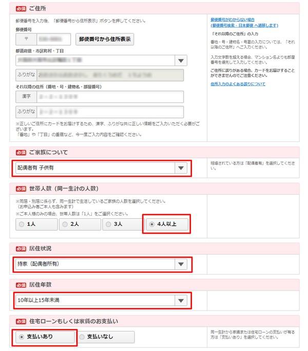 ディズニー楽天PINKカード申込み1ページ-2