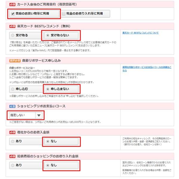 ディズニー楽天PINKカード申込み1ページ-3
