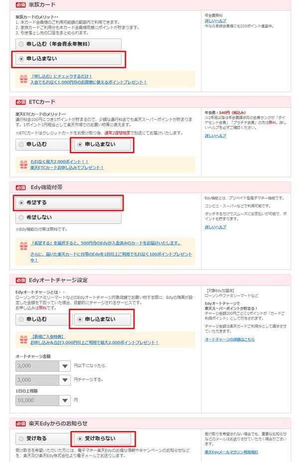 ディズニー楽天PINKカード申込み1ページ-5