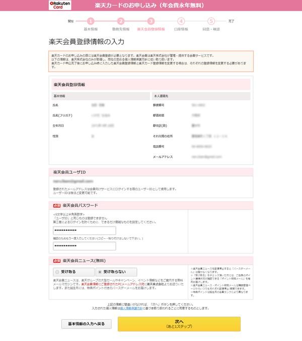 ディズニー楽天PINKカード申込み1ページ-8