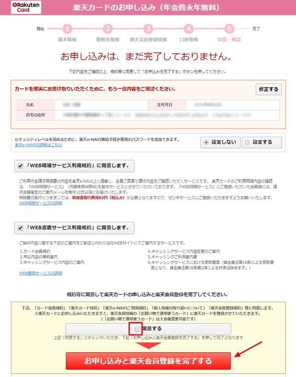 ディズニー楽天PINKカード申込み1ページ-9