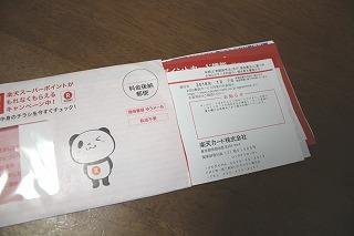 封筒にもお買い物パンダがデザイン