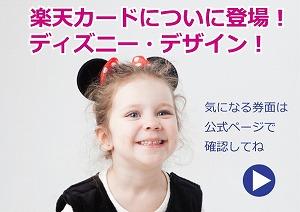 楽天カード(ディズニーデザイン)