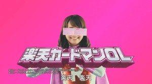 楽天カードマンOL・ピンクの画像