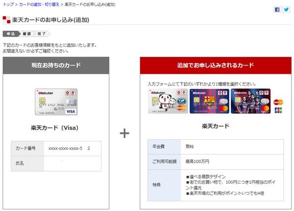 2枚目申込カードの確認画面