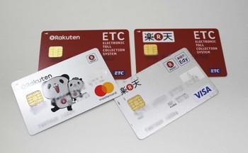 楽天カード ETCカード2枚持ち