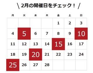5か0の付く日はポイント5倍開催日の例