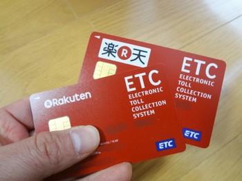 楽天ETCカードを2枚持ち