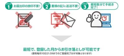 楽天e-NAVIから口座登録できる
